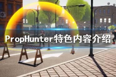 《PropHunter》好玩吗?游戏特色内容介绍