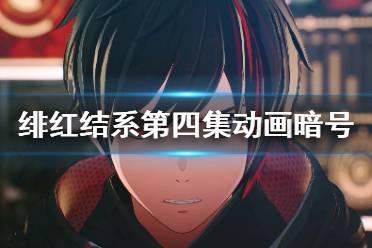 《绯红结系》第四集密码是什么?第四集动画暗号分享