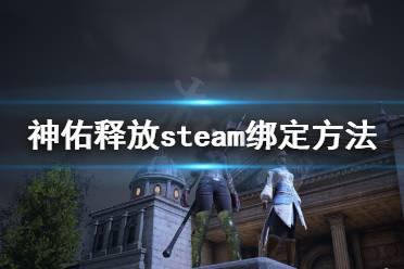 《神佑释放》如何绑定steam?steam绑定方法