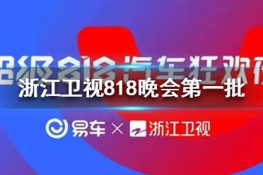 浙江卫视818晚会第一批阵容 浙江卫视818晚会阵容分享