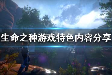 《生命之种》好玩吗 游戏特色内容分享