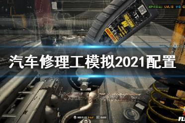 《汽车修理工模拟2021》配置要求高吗?游戏配置要求一览