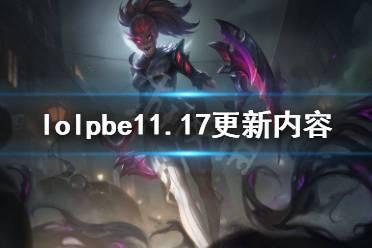《英雄联盟》pbe11.17更新了什么?pbe11.17更新内容一览