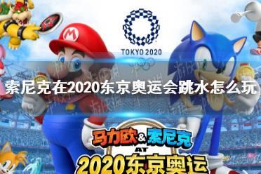 《索尼克在2020东京奥运会》跳水怎么玩 跳水玩法攻略