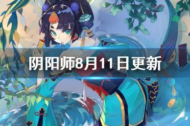 《阴阳师》8月11日更新内容 七夕活动花夕缘梦开启崽战体验优化