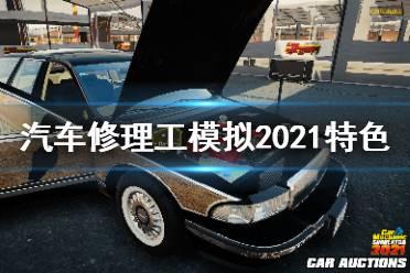《汽车修理工模拟2021》好玩吗?游戏特色内容介绍