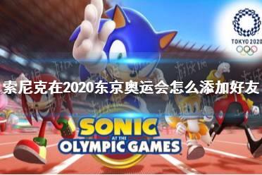 《索尼克在2020东京奥运会》怎么添加好友 好友添加方法介绍