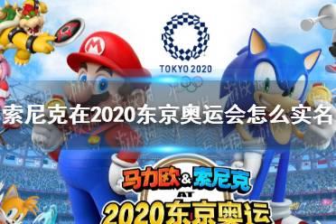 《索尼克在2020东京奥运会》怎么实名 实名方法介绍