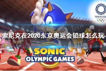 《索尼克在2020东京奥运会》铅球怎么玩 铅球玩法攻略