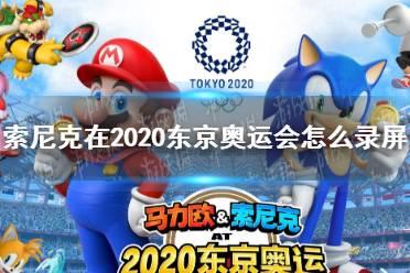 《索尼克在2020东京奥运会》怎么录屏 录屏方法介绍