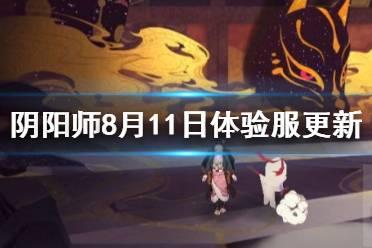 《阴阳师》8.11更新体验服内容 夜行荒河呱太入侵活动开启
