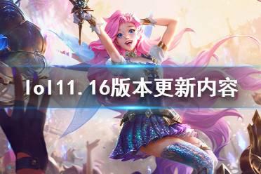 《英雄联盟》8月12日更新了什么?11.16版本更新内容一览
