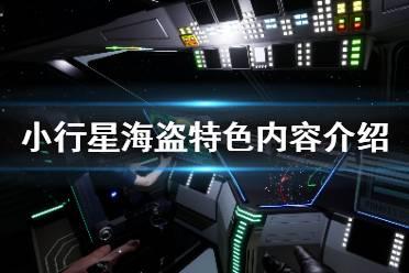 《小行星海盗》好玩吗?游戏特色内容介绍