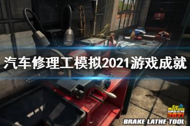《汽车修理工模拟2021》成就有哪些?游戏成就列表分享