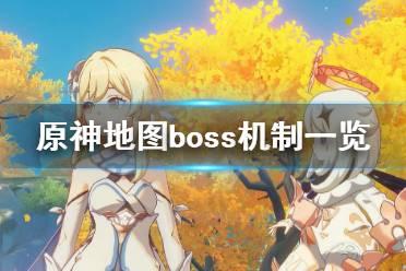 《原神》无相boss有什么机制?地图boss机制一览