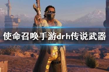 《使命召唤手游》drh传说武器转盘值得抽吗 drh传说武器特效展示