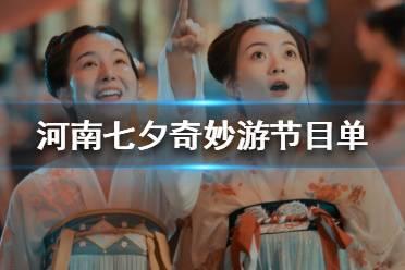 河南七夕奇妙游节目单一览 河南七夕奇妙游什么时候播