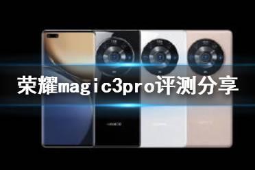 荣耀magic3pro评测分享 荣耀magic3pro参数评测