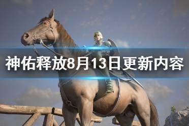 《神佑释放》8月13日更新内容介绍 8月13日更新内容有什么?