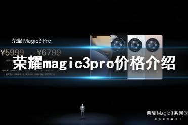 荣耀magic3pro多少钱 荣耀magic3pro价格介绍