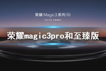 荣耀magic3pro和至臻版区别 荣耀magic3pro和至臻版哪个好