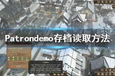 《赞助者》demo存档怎么读取?Patrondemo存档读取方法