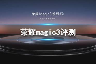 荣耀magic3评测分享 荣耀magic3参数评测