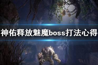 《神佑释放》魅魔boss怎么打?魅魔boss打法心得