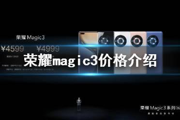 荣耀magic3多少钱 荣耀magic3价格介绍