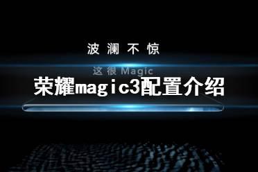 荣耀magic3参数配置怎么样 荣耀magic3配置介绍