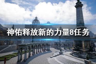 《神佑释放》新的力量8任务怎么完成?新的力量8任务完成方法