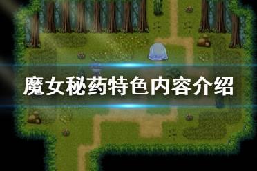 《魔女秘药》好玩吗?游戏特色内容介绍