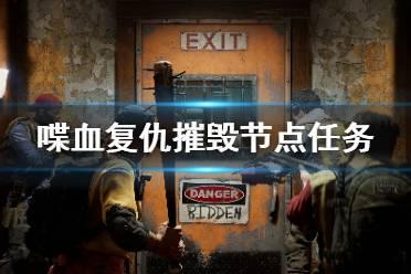 《喋血复仇》摧毁节点任务怎么过?摧毁节点任务完成方法