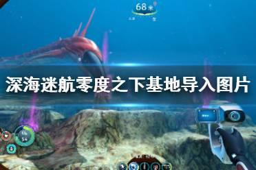 《深海迷航零度之下》基地怎么导入图片?基地导入图片方法介绍