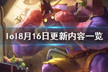《英雄联盟》8月16日更新了什么?8月16日更新内容一览