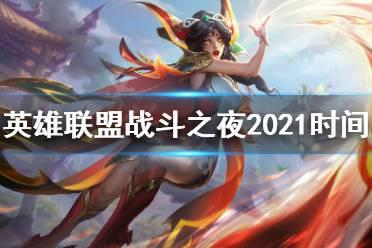 《英雄联盟》战斗之夜2021时间介绍 战斗之夜2021什么时候