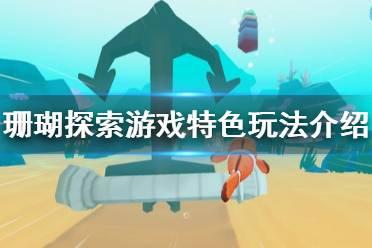 《珊瑚探索》游戏好玩吗?游戏特色玩法介绍