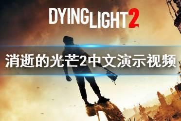 《消逝的光芒2》中文演示视频分享 跑酷怎么样?