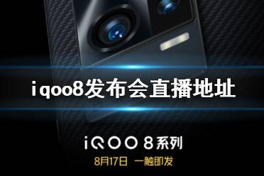 iqoo8发布会直播地址 iqoo8发布会在哪看