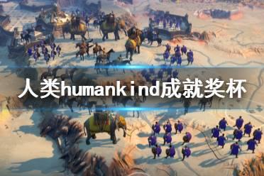 《人类》Humankind成就有什么?Humankind成就奖杯一览