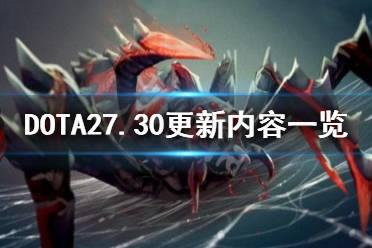 《DOTA2》7.30更新内容是什么?7.30更新内容一览