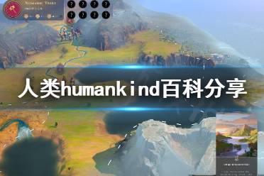 《人类》humankind百科是什么?humankind百科分享