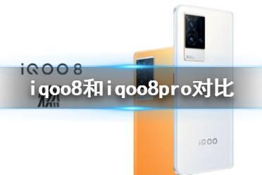 iqoo8和iqoo8pro有什么区别 iqoo8和iqoo8pro对比