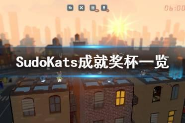 《SudoKats》成就有什么?游戏成就奖杯一览