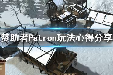 《赞助者》Patron游戏怎么设置中文?Patron玩法心得分享