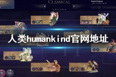《人类》humankind官网是什么?游戏官网地址一览