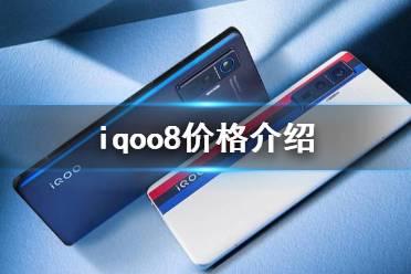 iqoo8多少钱 iqoo8价格介绍