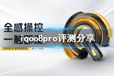 iqoo8pro评测分享 iqoo8pro评测怎么样