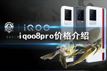 iqoo8pro多少钱 iqoo8pro价格介绍