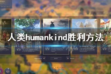 《人类》humankind胜利方法有哪些?humankind胜利方法介绍